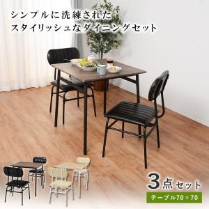 ダイニング3点セット 70×70cm幅 ブラック アイボリー テーブル チェア 2人 木目調 おしゃれ 新生活 LDS-4883 HG web限定 MT|sakoda