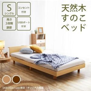 すのこベッド シングル ライフ スノコ ベッドフレーム S 宮棚付き コンセント ベッド すのこ 通...