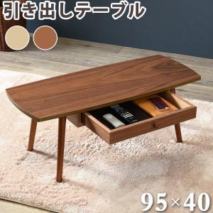 センターテーブル 95cm幅 長方形 MT-6351 ブラウン ナチュラル 引き出し付き UV塗装 テーブル リビング シンプル HG (WEB限定) MT|sakoda