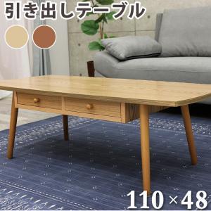 センターテーブル 110cm幅 長方形 MT-6353 ブラウン ナチュラル 引き出し付き UV塗装 テーブル リビング シンプル HG (WEB限定) MT|sakoda