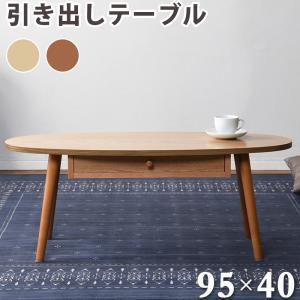 センターテーブル 95cm幅 楕円形 MT-6350 ブラウン ナチュラル 引き出し付き UV塗装 テーブル リビング シンプル HG (WEB限定) MT|sakoda