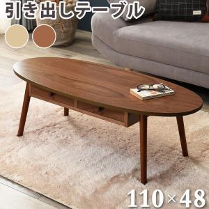 センターテーブル 110cm幅 楕円形 MT-6352 ブラウン ナチュラル 引き出し付き UV塗装 テーブル リビング シンプル HG (WEB限定) MT|sakoda