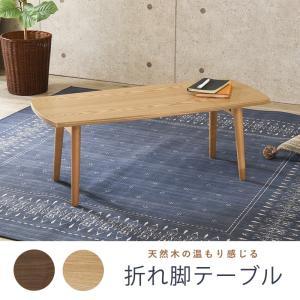 センターテーブル 95cm幅 長方形 MT-6421 ブラウン ナチュラル 折れ脚 UV塗装 テーブル リビング シンプル コンパクト HG (WEB限定) MT|sakoda
