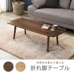 センターテーブル 110cm幅 長方形 MT-6423 ブラウン ナチュラル 折れ脚 UV塗装 テーブル リビング シンプル コンパクト HG (WEB限定) MT|sakoda
