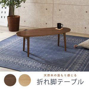 センターテーブル 95cm幅 楕円形 MT-6420 ブラウン ナチュラル 折れ脚 UV塗装 テーブル リビング シンプル コンパクト HG (WEB限定) MT|sakoda