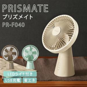 コードレスミニリビングファン LEDライト付 PR-F040 PRISMATE プリズメイト 扇風機 サーキュレーター HW (WEB限定) TS|SAKODAオンライン PayPayモール店