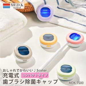 メディック 歯ブラシ除菌キャップ MDK-TS00 MEDIK コンパクト 充電式 歯ブラシケース ...