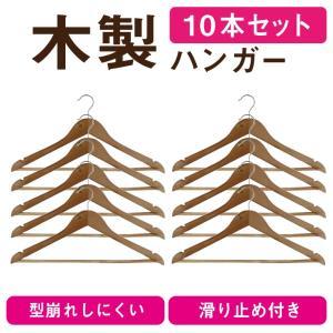 ハンガー 木製 10本 10P セット 木製ハンガー 型崩れしにくい 滑りにくい web限定 UM TS|sakoda