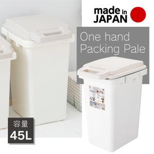 ワンハンドパッキンペール 45L AZ-OHB ゴミ箱 ホワイト 国産 シンプル ダストボックス 東谷  MT(Web限定)|sakoda