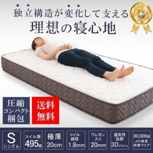 マットレス SE-EXC シングル S ポケットコイル バネ スプリング マット 寝具 敷き布団  ...