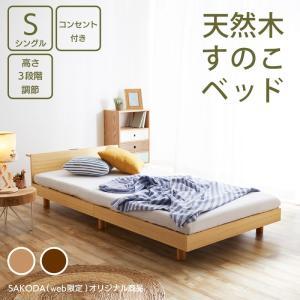 すのこベッド シングル ダオ スノコ ベッドフレーム S ナチュラル 宮棚付き コンセント ベッド ...