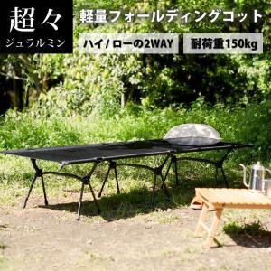 コット キャンプ 2way アウトドア コット 軽量 キャンプ ベッド キャンピング アウトドアコット アウトドア用品 キャンプ用品 収納バッグ付き 父の日 WEB限定 RLの画像