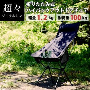 アウトドア チェア ハイバック キャンプ 椅子 折りたたみ キャンプ チェアー キャンプ用品 アウト...