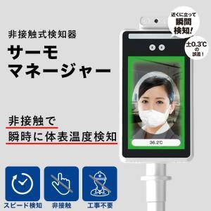 非接触検知器 サーモマネージャー 設置型 サーモカメラ 非接触 AI顔認識 温度表示 音でお知らせ ...