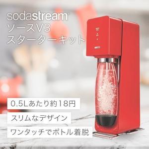 ソーダストリーム ソースV3 スターターキット レッド sodastream Source v3 SSM1064 正規取扱店 web限定 KZ TS|sakoda