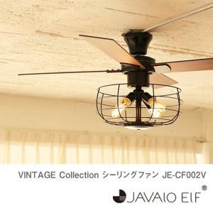 シーリングファン JAVALO ELF ジャヴァロエルフ VINTAGE Collection JE-CF002V LED シーリングライト 照明 MT Web限定 HW sakoda