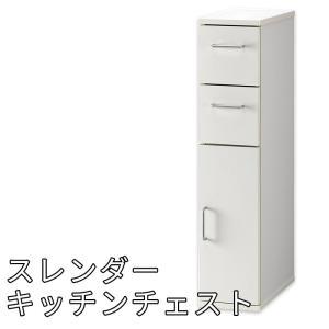 すきま収納 幅20 すき間収納 隙間収納 20cm キッチン収納 SLK-9020KC キッチンラック チェスト ストッカー ホワイト MTWeb限定 SAKODA サコダ|sakoda