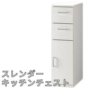 すきま収納 幅25 すき間収納 隙間収納 25cm キッチン収納 SLK-9025KC キッチンラック チェスト ストッカー ホワイト MTWeb限定 SAKODA サコダ|sakoda