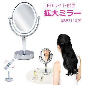 鏡 ミラー KOIZUMI 拡大鏡 KBE-3110/S コイズミ 鏡 メイク用 ミラー 卓上 KZ TS WEB限定|sakoda