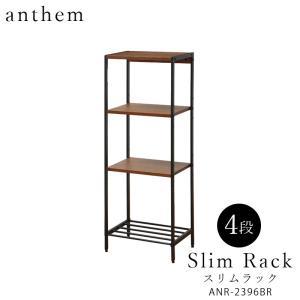 anthem Slim Rack4段 幅35 ラック ウッド ヴィンテージ 木製 物置き 棚 ボード ディスプレイ ナチュラル 高さ調節 シューズ 靴 植物 カフェ SAKODA サコダ|sakoda