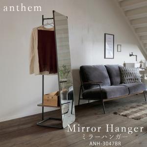 anthem Mirror Hangerラック ウッド 鏡 姿見 収納 ミラー 木製 物置き 棚 ボード ディスプレイ 高さ調節 靴 植物 カフェ SAKODA サコダ|sakoda
