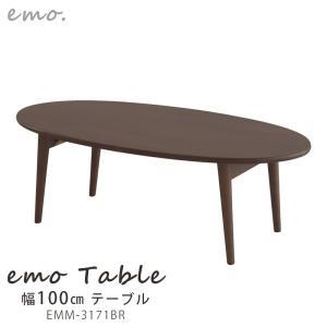 テーブル センターテーブル ローテーブル emo Table 折りたたみ すきま収納 ウォールナット 木製 木目 木 リビング おしゃれ MTWeb限定 SAKODA サコダ|sakoda