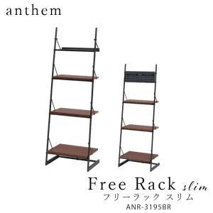 オープンシェルフ ラック anthem Free Rack slim ヴィンテージ風 スチール 木製 物置き 棚 ボード ディスプレイ アクセサリー MTWeb限定 SAKODA サコダ|sakoda