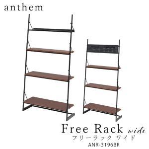オープンシェルフ ラック anthem Free Rack wide ラック ヴィンテージ風 木製 物置き 棚 ボード ディスプレイ アクセサリー MTWeb限定 SAKODA サコダ|sakoda