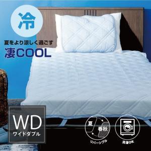 敷きパッド 接触冷感 WD ワイドダブル リバーシブル 凄クール SAKODA 凄COOL 冷 涼 ひんやり 冷感 涼感 人気 カバー サコダ|sakoda