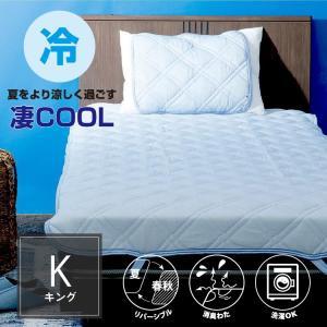 敷きパッド 接触冷感 K キング リバーシブル 凄クール SAKODA 凄COOL 冷 涼 ひんやり 冷感 涼感 人気 カバー サコダ|sakoda