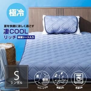 敷きパッド 接触冷感 S シングル リバーシブル 凄クール リッチ SAKODA 凄COOL 冷 涼 ひんやり 冷感 涼感 人気 カバー サコダ|sakoda