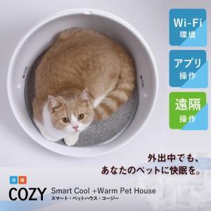 ペットハウス コージー 冬 暖かい 温度調整 ネコ 猫 小型犬 ペットハウス COZY PTPE00901 スマホ連動 Web限定 DW HS|sakoda