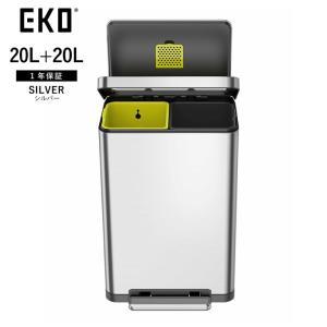 ごみ箱 EKO  20L+20L EK9368MT Xキューブステップビン 20L+20L MTWeb限定 SAKODA サコダ 迫田|sakoda