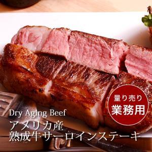 アメリカ産牛肉 サーロイン 業務用 1ポンドステーキに 100gあたり480円 ご注文後重量に応じた価格をご案内します|saku2
