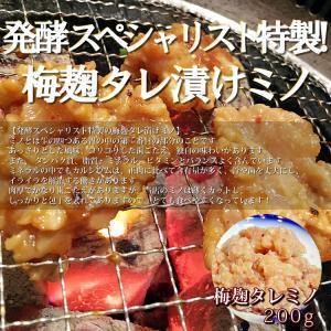 あすつく対応 焼肉BBQに たれ漬けミノ 発酵スペシャリスト特製の梅麹ダレ漬けミノ|saku2