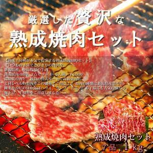 焼肉セット 贈答用 あすつく送料無料 合計1kg 黒毛カルビ ハラミ ランプ 豚バラ 上ミノ 豚トロ 国産手羽先 4〜5人前|saku2