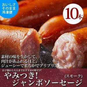 ソーセージ 10本 スモークソーセージ  あすつく  激安!!大特価!大人気!|saku2