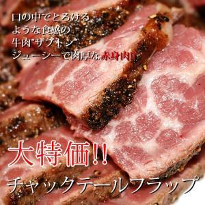 チャックテールフラップ400g ステーキ あすつく |saku2