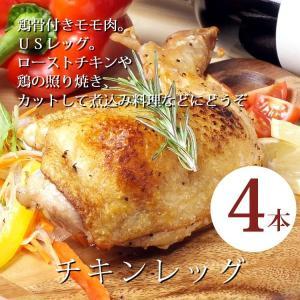 鶏肉 チキンレッグ おつまみ 国産鶏 味付 |saku2