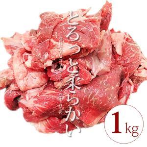 牛すじ あすつく 国産熟成肉入りの牛すじ 激安!!大特価!大人気!赤身たっぷり!1kg 下処理いらずでそのまま使える!|saku2