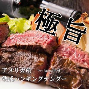 牛肉 ステーキ 焼肉 ハンギングテンダー400g あすつく 牛ハラミ・サガリ |saku2