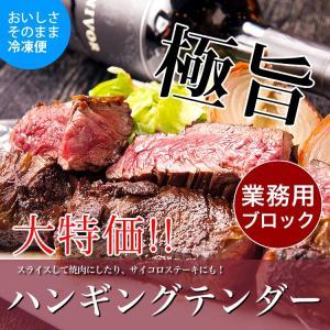 アメリカ産牛肉 ハンギングテンダー ハラミ・さがり 業務用ブロック 100gあたり330円 自動メール後、重量に応じた金額を計算してお知らせします。|saku2