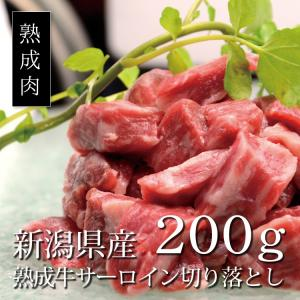 国産黒毛牛 熟成肉 サーロイン 切り落とし200g BBQにも最適!本当に美味しい熟成肉を食べた事がありますか?幾多の試行錯誤を繰り返し完成した真の熟成肉!|saku2