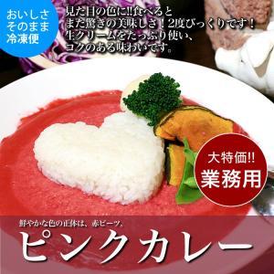カレー 業務用 バレンタイン ピンクカレー |saku2