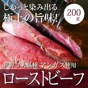 あすつく対応 サーロインローストビーフ ソース付きで贈り物にもぴったり!じわっとあふれ出る極上の旨味!!サーロインのローストビーフ ブロック200g saku2
