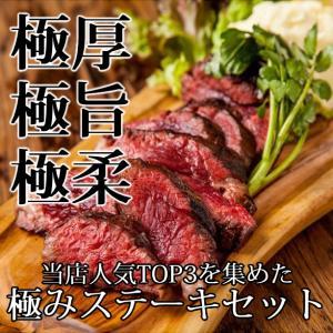 ステーキ 牛肉  人気の赤身肉 3種類がセットでお得 贈り物やお祝いに|saku2