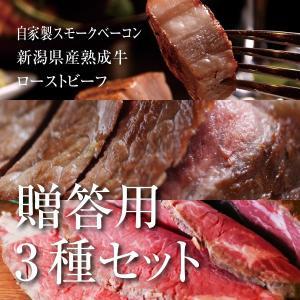 送料無料 贈答用 国産熟成牛サーロインステーキ・自家製スモークベーコン・ローストビーフが入った贈答用セット|saku2