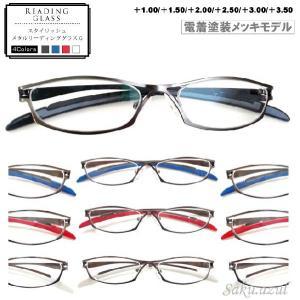 老眼鏡 おしゃれ 女性用 男性用 スタイリッシュ メタルリーディンググラス 1055g|sakuazul