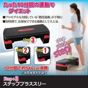 踏み台昇降運動 ステップ台 健康器具 足 台 ステッププラススリー 有酸素運動 送料無料の画像
