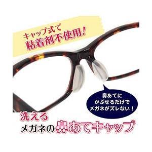 送料無料 メール便 メガネ 老眼鏡 鼻パッド シリコン 痛み ズレ防止 鼻パット 鼻あて 洗えるメガネの鼻あてキャップ